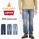 Levi'sリーバイスWARM505レギュラーストレート裏微起毛秋冬ジーンズデニム暖かいパンツ暖かいジーンズメンズ送料無料00505