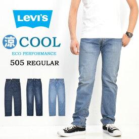 SALE セール Levi's リーバイス 505 レギュラーストレート クール素材 COOL 春夏用 微弱ストレッチデニム ジーンズ 涼しい メンズ 涼しいパンツ 送料無料 00505