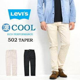 SALE セール Levi's リーバイス 502 レギュラーテーパー クール素材 COOL 春夏用 ストレッチ カラーパンツ 涼しい メンズ 涼しいパンツ テーパード 送料無料 29507