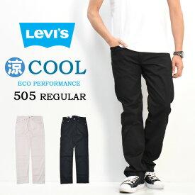 Levi's リーバイス 505 レギュラーストレート クール素材 COOL 春夏用 ストレッチ カラーパンツ 涼しい メンズ 涼しいパンツ 送料無料 00505