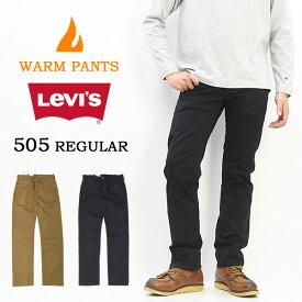 Levi's リーバイス WARM 505 レギュラーストレート 秋冬用 カラーパンツ 暖かいパンツ メンズ 送料無料 00505
