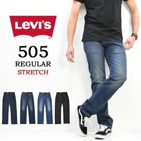 Levi's リーバイス 505 レギュラーストレート ジーンズ デニム ストレッチ パンツ メンズ 送料無料 00505