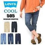 Levi'sリーバイスCOOL505レギュラーフィットクロップドパンツクール素材ストレッチデニムジーンズ春夏用涼しいメンズ涼しいパンツ7分丈送料無料28229