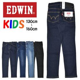 EDWIN エドウィン キッズ ベーシック スキニー ストレッチ 130cm 140cm 150cm 160cm デニム ジーンズ パンツ 長ズボン 子供服 男の子 女の子 定番 EJB01