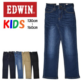 EDWIN エドウィン キッズ ベーシック ストレート ストレッチ 130cm 140cm 150cm 160cm デニム ジーンズ パンツ 長ズボン 子供服 男の子 女の子 定番 EJB03