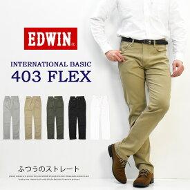 大きいサイズ EDWIN エドウィン 403 FLEX やわらかストレッチ ふつうのストレート ストレッチパンツ 股上深め 日本製 ストレッチ カラーパンツ メンズ 送料無料 E403F