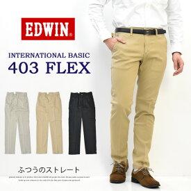 EDWIN エドウィン 403 FLEX スラッシュポケット やわらかストレッチ ふつうのストレート ストレッチパンツ 日本製 ストレッチ カラーパンツ メンズ 送料無料 E403FS