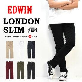 EDWIN エドウイン ロンドンスリム 日本製 ストレッチ スリムテーパード カラーパンツ スキニー スリム 送料無料 エドウィン EXL32