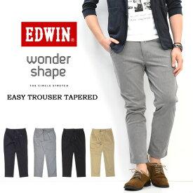 22%OFF セール SALE EDWIN エドウィン イージー トラウザーパンツ イージーパンツ WONDER SHAPE テーパード ワンダーシェイプ ストレッチ カラーパンツ チノパンツ 伸びる アンクル丈 メンズ 送料無料 EDE32