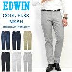 EDWINエドウィンCOOLFLEXドライメッシュレギュラーストレートデニムジーンズ日本製メンズ春夏涼しいジーンズ涼しいパンツクール素材送料無料EC03