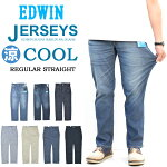 EDWINエドウィンジャージーズクールレギュラーストレート春夏用デニムジーンズストレッチ涼しいジーンズCOOL涼しいパンツメンズ送料無料ER233C