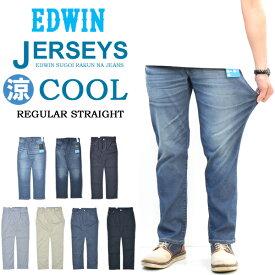27%OFF セール SALE EDWIN エドウィン ジャージーズ クール レギュラーストレート 春夏用 デニム ジーンズ ストレッチ 涼しいジーンズ COOL 涼しいパンツ メンズ 送料無料 ER233C