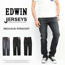 22%OFF セール SALE EDWIN エドウィン ジャージーズ ストレート デニム ジーンズ パンツ Gパン ジーパン 定番 ER03 日本製 メンズ ストレッチデニム 送料無料