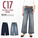 C17 レディース FUTURE FREE ワイドパンツ ジーンズ ストレッチデニム シーセブンティーン 送料無料 CBF005
