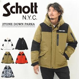 Schott ショット 2トーン ダウンパーカー ダウンジャケット アウター ツートン ツートーン 切り替え アウトドア キャンプ メンズ 送料無料 3192036