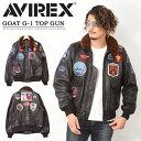 AVIREX アビレックス TOP GUN トップガン ゴートスキンレザー G-1 フライトジャケット メンズ アウター 革ジャン レザージャケット ワッペン ブルゾン アヴィレックス 送料無料 6101063
