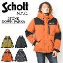 Schott ショット 2トーン ダウンパーカー ダウンジャケット アウター ツートン 切り替え メンズ 送料無料 3102063