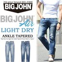 BIG JOHN ビッグジョン AIR アンクル テーパード 涼しいジーンズ ストレッチ デニム 日本製 ジーンズ メンズ 送料無料 F114 【楽ギフ_包装】