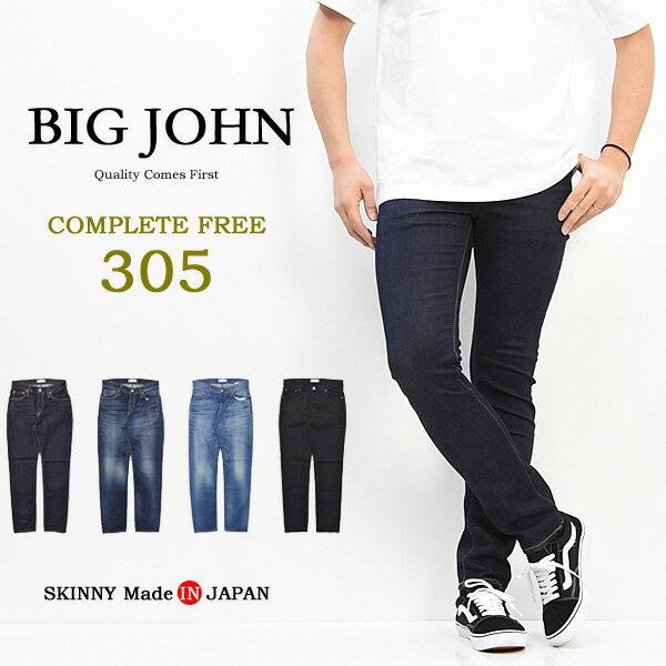 【送料無料】 BIG JOHN ビッグジョン COMPLETE FREE 305 スキニー 日本製 国産 ストレッチデニム ジーンズ Gパン ジーパン パンツ タイトストレート メンズ 定番 ビックジョン BJM305F 【楽ギフ_包装】