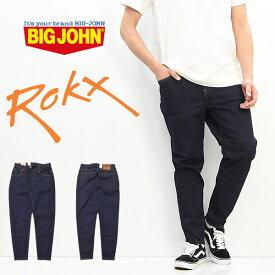 BIG JOHN ビッグジョン ROKX ロックス コラボ クライミングパンツ 日本製 ストレッチデニム ジーンズ パンツ メンズ テーパード 送料無料 MXRX01M-001 ワンウォッシュ