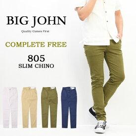 BIG JOHN ビッグジョン COMPLETE FREE 805 スリムフィット チノパンツ 日本製 ストレッチ タイトストレート メンズ スキニー トラウザー 送料無料 BJM805J