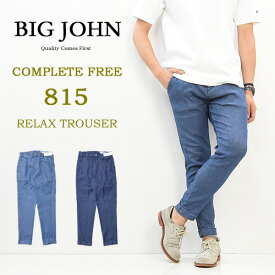 BIG JOHN ビッグジョン COMPLETE FREE 815 タック入り リラックス トラウザーパンツ 日本製 ストレッチデニム アンクルトラウザー メンズ ジーンズ トラウザー 送料無料 BJM815K