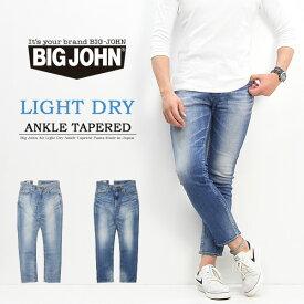 20%OFF セール SALE BIG JOHN ビッグジョン AIR アンクル テーパード 涼しいジーンズ ストレッチ デニム 日本製 ジーンズ メンズ 送料無料 F114 【楽ギフ_包装】