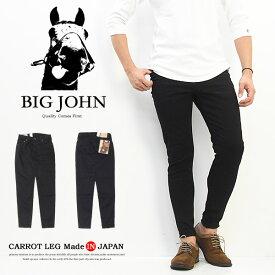 BIG JOHN ビッグジョン M3 キャロットレグ テーパード 日本製 ハイパワーストレッチデニム ジーンズ パンツ メンズ 送料無料 MMM134J-BK01 ブラック