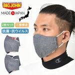 BIGJOHNビッグジョンマスク日本製在庫あり洗える布マスク2枚組おしゃれ抗菌抗ウイルスメンズレディースユニセックス大人三層構造2枚セットウォッシャブルマスク立体マスク男女兼用即納即出荷VMSK07