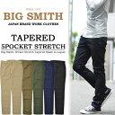 【送料無料】BIG SMITH(ビッグスミス) 5ポケット テーパードパンツ ストレッチ素材 日本製 メンズ BSM-139 【楽ギフ_…