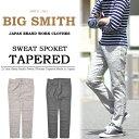 【送料無料】BIG SMITH ビッグスミス 杢スウェット 5ポケット テーパードパンツ スウェットパンツ ストレッチ素材 日…