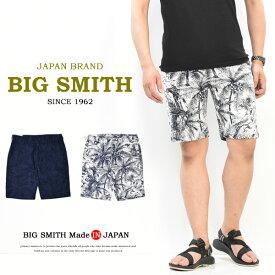 BIG SMITH ビッグスミス プリペラ素材 植物柄 ショーツ ショートパンツ ハーフパンツ 綿麻 日本製 総柄ショーツ リゾート柄 メンズ 5分丈 送料無料 BSM-190HS