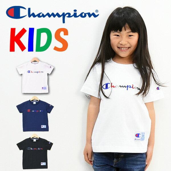 Champion チャンピオン キッズ スクリプトロゴ刺繍 半袖 Tシャツ 120cm〜160cm 半T 男の子 女の子 子供服 ロゴTシャツ ジュニア カラフルロゴ