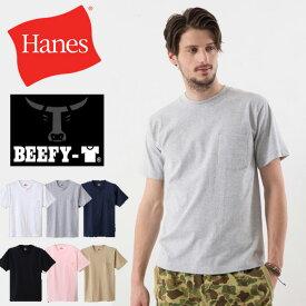 HANES ヘインズ BEEFY ビーフィー クルーネック 胸ポケット 半袖Tシャツ 無地 パックTシャツ 定番 1P メンズ H5190 【楽ギフ_包装】