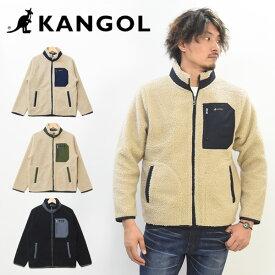 KANGOL カンゴール ボアジャケット ボアフリース メンズ レディース ユニセックス スタンドジャケット シェルパフリース フリースジャケット アウトドア アウター ジップジャケット キャンプ 送料無料 9532-6520