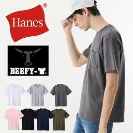 HANES ヘインズ BEEFY ビーフィー クルーネック 胸ポケット 半袖Tシャツ 無地 パックTシャツ 定番 1P メンズ H5190
