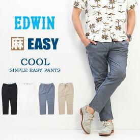 20%OFF セール SALE EDWIN エドウィン シンプル イージーパンツ テーパード 涼しいパンツ メンズ 送料無料 K2053