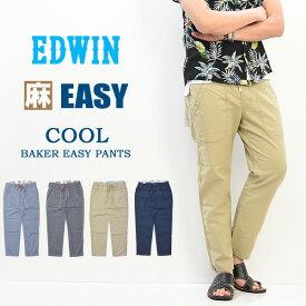20%OFF セール SALE EDWIN エドウィン ベイカー イージーパンツ テーパード 涼しいパンツ メンズ 送料無料 K2055