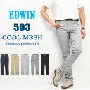 25%OFF セール SALE EDWIN エドウィン 503 COOL ドライメッシュ レギュラーストレート デニム ジーンズ 夏素材 日本製 パンツ メンズ ストレッチ クール 涼しいパンツ 送料無料 E503CM
