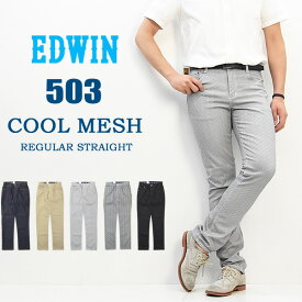 20%OFF セール SALE EDWIN エドウィン 503 COOL ドライメッシュ レギュラーストレート デニム ジーンズ 夏素材 日本製 パンツ メンズ ストレッチ クール 涼しいパンツ 送料無料 E503CM