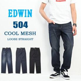 セール SALE EDWIN エドウィン 504 COOL ドライメッシュ ルーズストレート ウエストリブ デニム ジーンズ 夏素材 日本製 パンツ メンズ ストレッチ クール 涼しいパンツ E504RM
