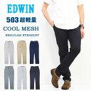 25%OFF セール SALE EDWIN エドウィン 503 COOL 超軽量メッシュ レギュラーストレート 夏素材 日本製 メンズ クール 涼しいパンツ 送料無料 E503CS