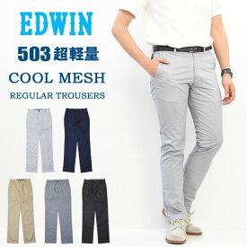 25%OFF セール SALE EDWIN エドウィン 503 COOL ウルトラライトメッシュ トラウザーパンツ レギュラーストレート 夏素材 メンズ クール 涼しいパンツ 超軽量 送料無料 KFC503