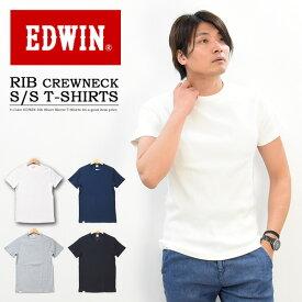 EDWIN エドウィン リブ素材 半袖 Tシャツ 無地 クルーネック 半T カットソー 丸首 無地T インナー メンズ 半袖Tシャツ ET5670