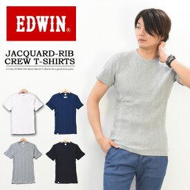 EDWIN エドウィン ジャガードリブ素材 半袖 Tシャツ 無地 クルーネック 半T カットソー 丸首 無地T インナー メンズ 半袖Tシャツ ET5674