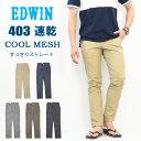 14%OFF SALE セール EDWIN エドウィン 403 COOL 速乾 すっきりストレート 日本製 ストレッチ メンズ 春夏用 COOL クール 涼しいパンツ パンツ 送料無料 E403M