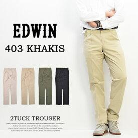 【送料無料】 EDWIN(エドウィン) KHAKIS ツータック トラウザーパンツ チノパンツ 股上深め メンズ 形態安定 2タック KT0403 【楽ギフ_包装】
