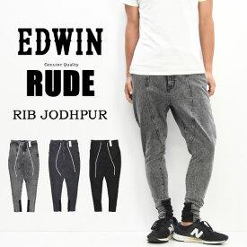 EDWIN エドウィン RUDE 裾リブ ジョッパーズパンツ メンズ ジーンズ 送料無料 KRU002 【楽ギフ_包装】