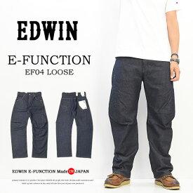 EDWIN エドウィン E-FUNCTION ルーズフィット ジーンズ ストレッチデニム 日本製 イーファンクション 立体裁断 3D メンズ 送料無料 EF04-00 ワンウォッシュ