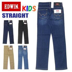 EDWIN エドウィン キッズ ベーシック ストレート 140cm 150cm 160cm ストレッチ デニム ジーンズ パンツ 子供服 男の子 女の子 定番 EBJ03